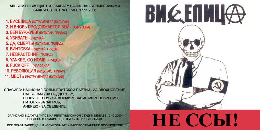 http://viselica.lenin.ru/img/album11.jpg