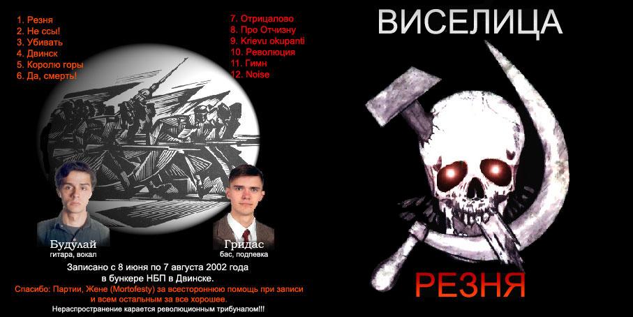 http://viselica.lenin.ru/img/album2.jpg