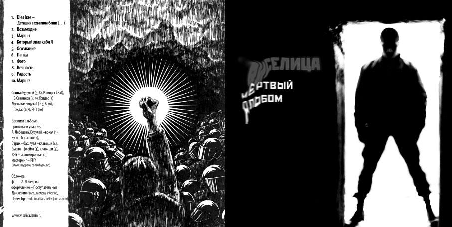 http://viselica.lenin.ru/img/album3.jpg